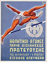 eon sports poster metaxas greece athletics