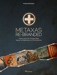 Metaxas Re-branded (Posters of the 4th of August State)