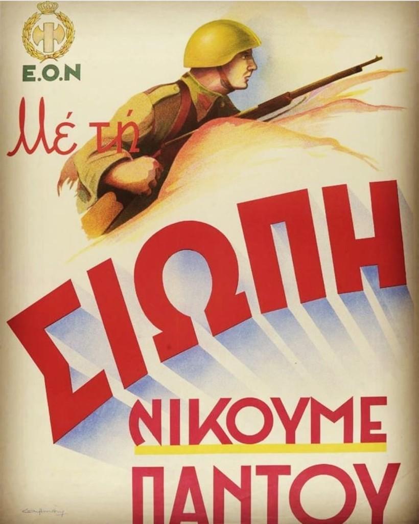 metaxas-poster-greek-war-silence-victory