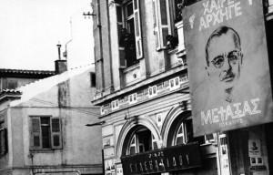 posters metaxas regime αφίσες μεταξα 4η αυγουστου