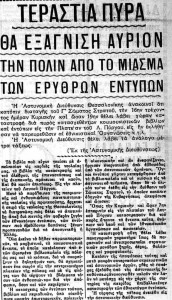 to fos newspaper thessaloniki the fire will be enormous by red leaflets burning